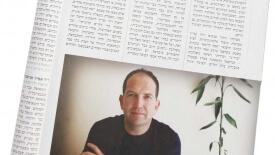 צילום עיתון עם תמונה טובה של עמוס זיו