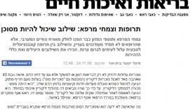 כתבה ב ynet על שילוב תרופות וצמחי מרפא