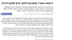 דיאטת האורז - כתבה של עמוס זיו ב ynet