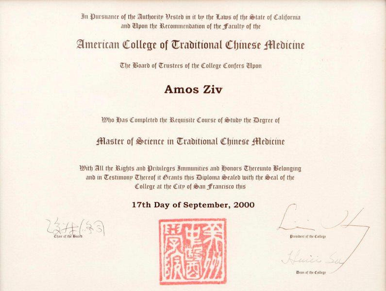 תעודת הכשרה של עמוס זיו